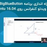 نرمافزار ویدیو کنفرانس BigBlueButton