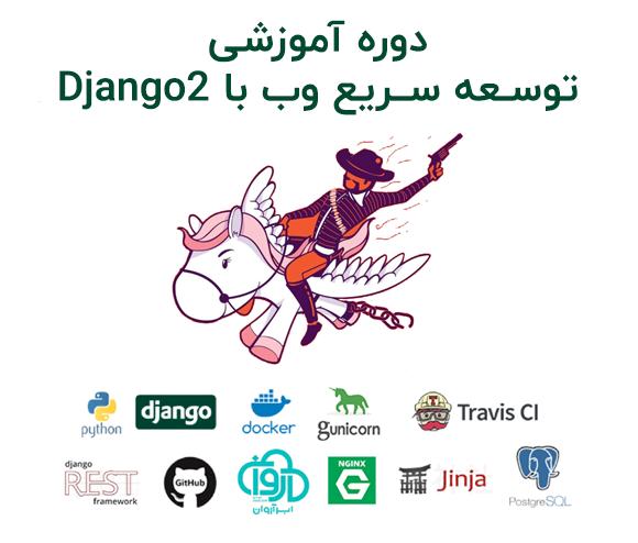 توسعه سریع وب با Django2