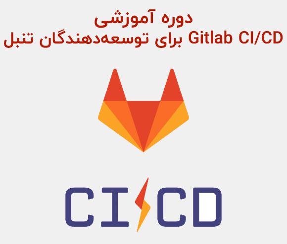 دوره آموزشی Gitlab CICD برای توسعه دهندگان تنبل