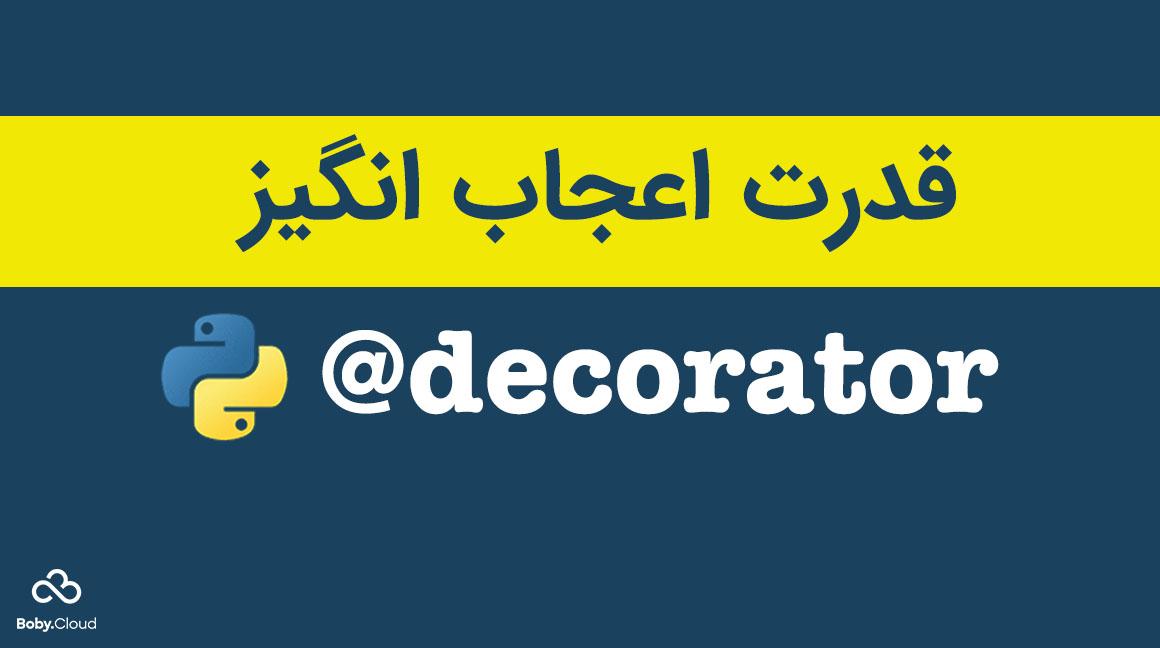 decorator پایتون