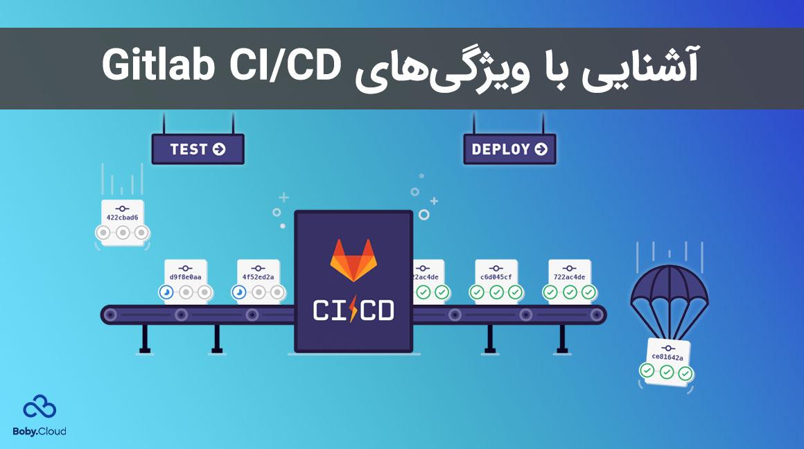 آشنایی با ویژگیهای Gitlab CI/CD