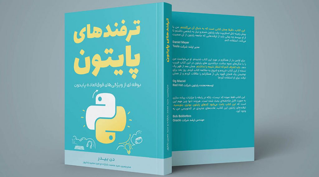کتاب ترفندهای پایتون به فارسی